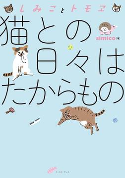 しみことトモヱ 猫との日々はたからもの-電子書籍