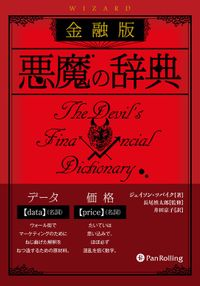 金融版 悪魔の辞典