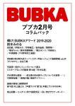 BUBKA コラムパック 2020年2月号