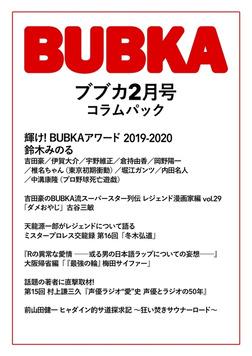 BUBKA コラムパック 2020年2月号-電子書籍