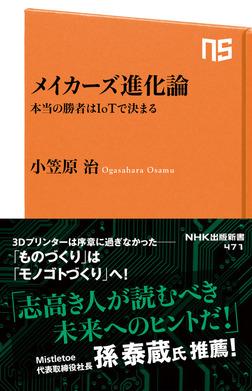 メイカーズ進化論 本当の勝者はIoTで決まる-電子書籍