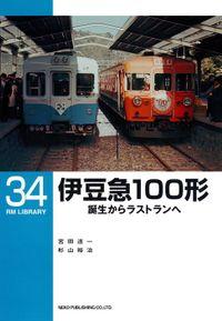 伊豆急100形(RM LIBRARY)
