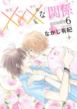 xxxな関係[1話売り] story06-電子書籍
