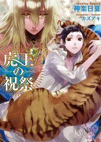虎王の祝祭