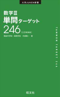 数学III単問ターゲット246  三訂新装版
