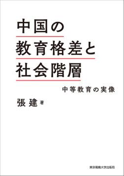 中国の教育格差と社会階層-電子書籍