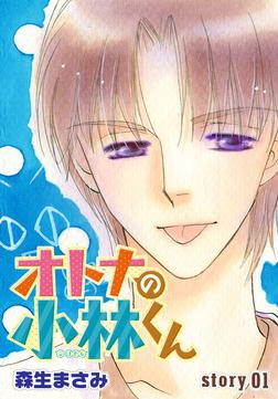 AneLaLa オトナの小林くん story01-電子書籍