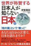"""世界が称賛する 日本人が知らない日本2――「和の国」という""""根っこ"""""""