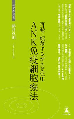 再発・転移するがんを征圧 ANK免疫細胞療法-電子書籍