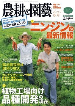 農耕と園芸2019年秋号-電子書籍