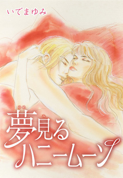 夢見るハニームーン-電子書籍
