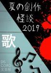 歌&夏の創作怪談2019