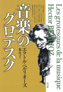音楽のグロテスク-電子書籍
