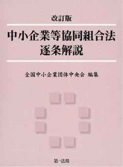 改訂版中小企業等協同組合法逐条解説-電子書籍