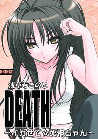 DEATH~イカせて☆死神ちゃん~