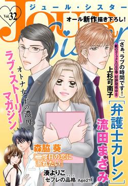 JOUR Sister 32-電子書籍