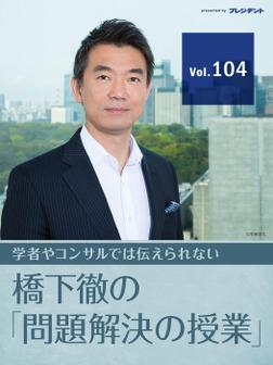 【危機管理の授業】TOKIO、山中教授とは正反対! 日大アメフト問題はなぜ深刻化したか? 【橋下徹の「問題解決の授業」Vol.104】-電子書籍