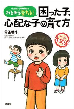 みるみる変わる! 困った子、心配な子の育て方-電子書籍