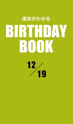 運命がわかるBIRTHDAY BOOK 12月19日-電子書籍