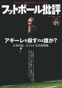 フットボール批評issue01