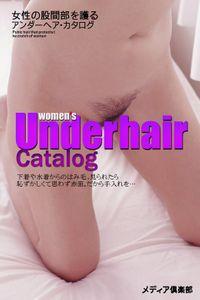 女性の股間部を護るアンダーヘア・カタログ