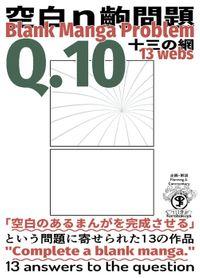 [Jp/En]Q.10 空白n齣問題 十三の網 Blank Manga Problem Thirteen Webs