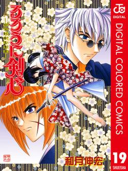るろうに剣心―明治剣客浪漫譚― カラー版 19-電子書籍