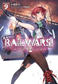 RAIL WARS! 9 日本國有鉄道公安隊