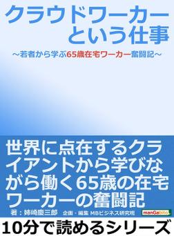 クラウドワーカーという仕事~若者から学ぶ65歳在宅ワーカー奮闘記~-電子書籍