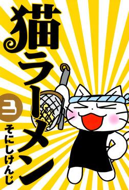 猫ラーメン 3巻-電子書籍