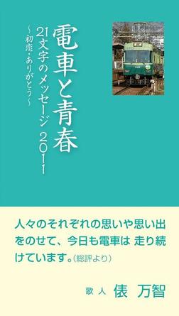電車と青春 21文字のメッセージ2011:初恋・ありがとう-電子書籍