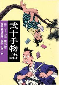 弐十手物語(29)