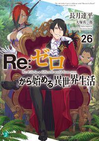 Re:ゼロから始める異世界生活 26