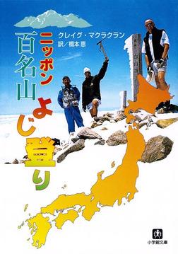 ニッポン百名山よじ登り(小学館文庫)-電子書籍