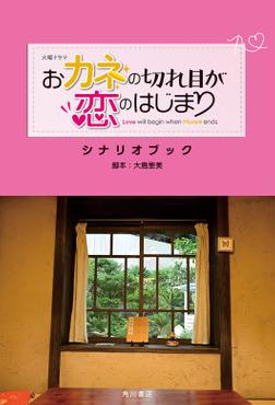 火曜ドラマ おカネの切れ目が恋のはじまり シナリオブック-電子書籍