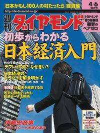 週刊ダイヤモンド 02年4月6日号