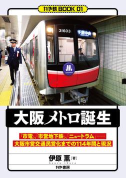 大阪メトロ誕生-電子書籍