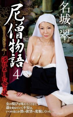 名城翠『尼僧物語4』(デジタル写真集)-電子書籍