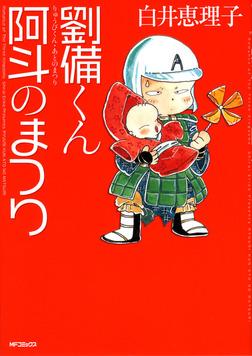 劉備くん! 阿斗のまつり-電子書籍