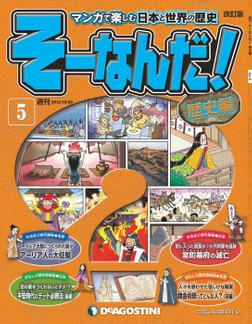 マンガで楽しむ日本と世界の歴史 そーなんだ! 5号-電子書籍