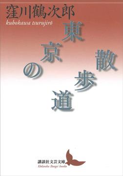 東京の散歩道-電子書籍