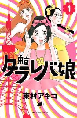東京タラレバ娘(1)-電子書籍