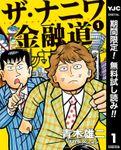 ザ・ナニワ金融道【期間限定無料】 1