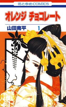 【期間限定 無料お試し版】オレンジ チョコレート 1巻-電子書籍