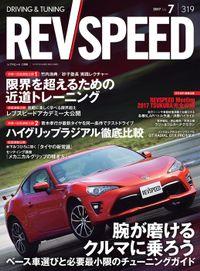 REV SPEED 2017年7月号