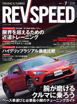 REV SPEED 2017年7月号-電子書籍