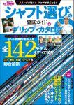 GOLF TODAYレッスンブック シャフト選びの徹底ガイド&グリップ・カタログ