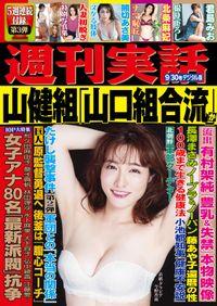 週刊実話 9月30日号