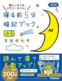 寝る前5分暗記ブック 小5 算数・国語・理科・社会・英語