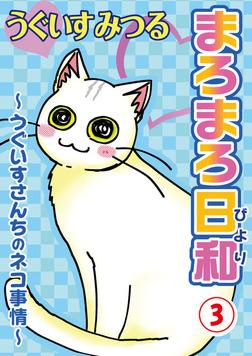 まろまろ日和~うぐいすさんちのネコ事情~3-電子書籍